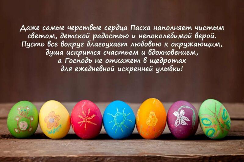 Поздравления на Пасху: красивые, короткие и прикольные стихи с Христовым Воскресеньем этап 14