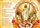 Поздравления на Пасху: красивые, короткие и прикольные стихи с Христовым Воскресеньем