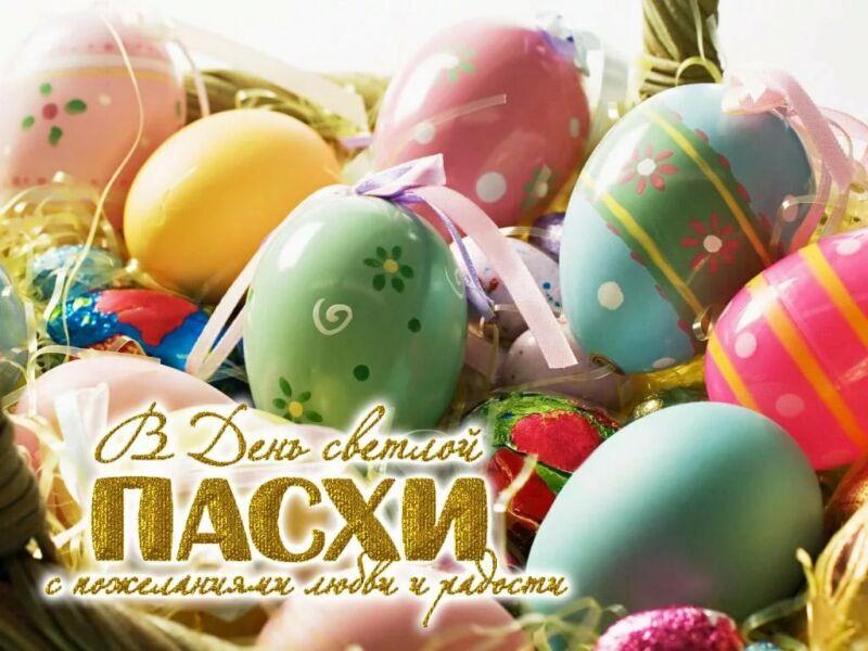 Поздравления на Пасху: красивые, короткие и прикольные стихи с Христовым Воскресеньем этап 15