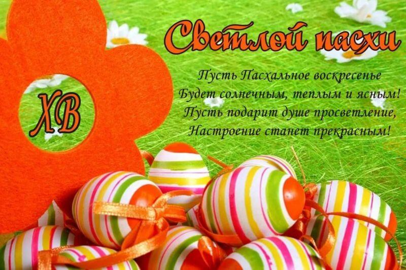 Поздравления на Пасху: красивые, короткие и прикольные стихи с Христовым Воскресеньем этап 3