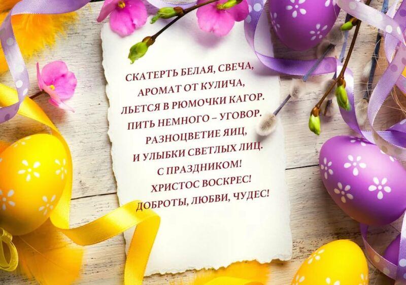 Поздравления на Пасху: красивые, короткие и прикольные стихи с Христовым Воскресеньем этап 4