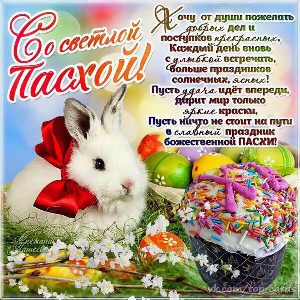 Поздравления на Пасху: красивые, короткие и прикольные стихи с Христовым Воскресеньем этап 7