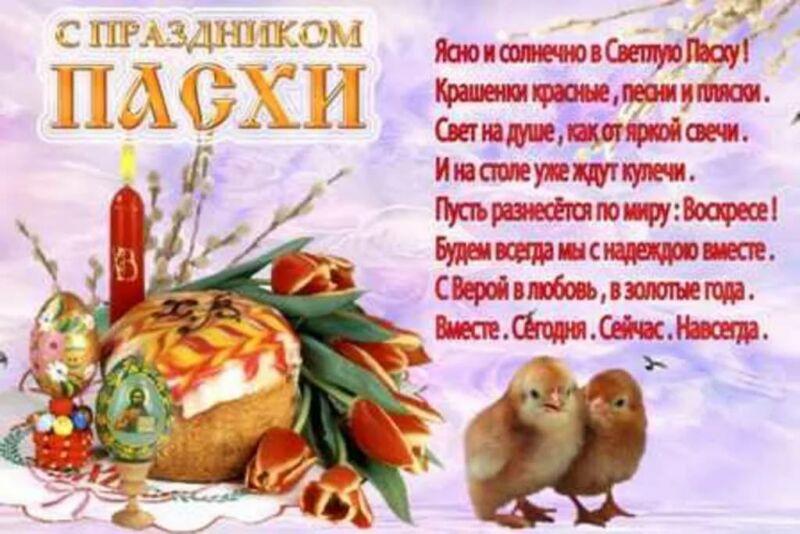 Поздравления на Пасху: красивые, короткие и прикольные стихи с Христовым Воскресеньем этап 8