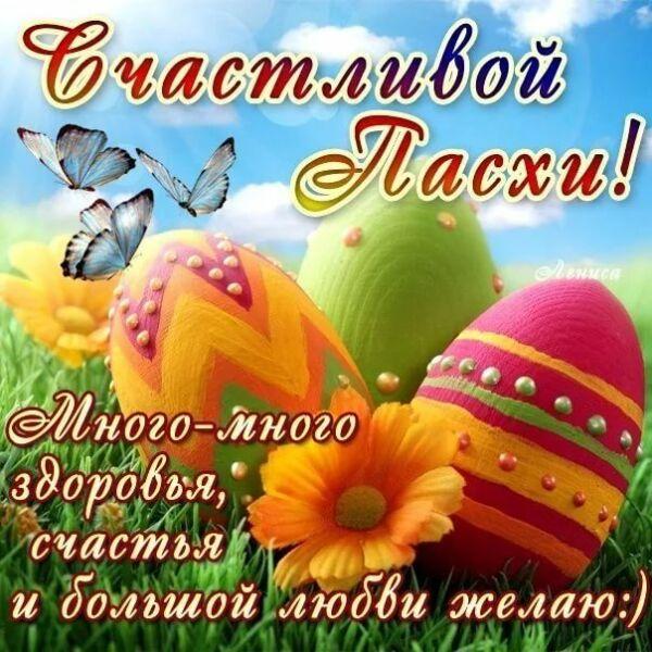 Поздравления на Пасху: красивые, короткие и прикольные стихи с Христовым Воскресеньем этап 9