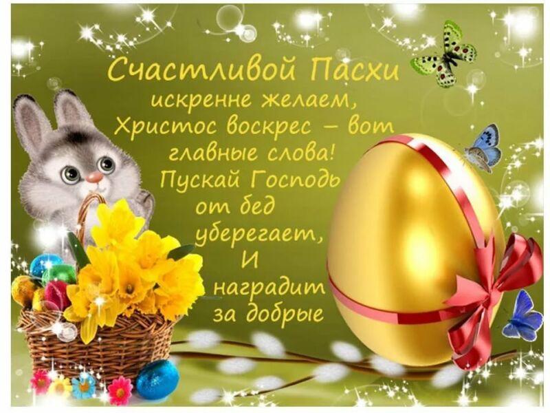 Поздравления на Пасху: красивые, короткие и прикольные стихи с Христовым Воскресеньем этап 10