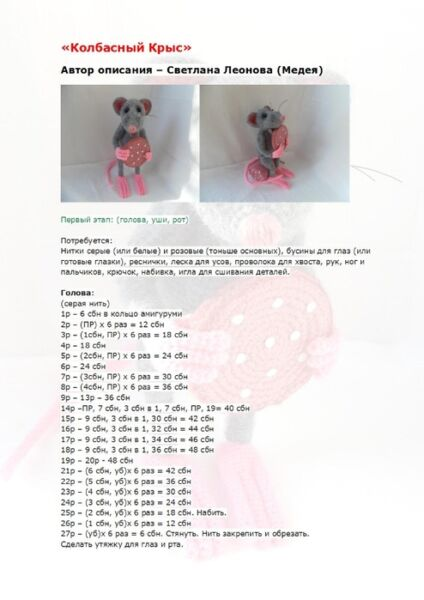 Вязаные мышки и крысы крючком со схемами и описанием. Мастер-классы игрушек амигуруми для начинающих этап 57