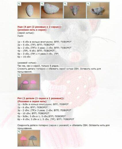 Вязаные мышки и крысы крючком со схемами и описанием. Мастер-классы игрушек амигуруми для начинающих этап 58