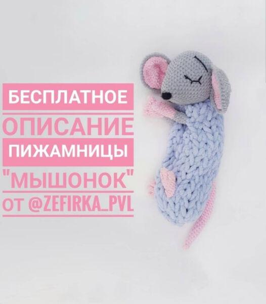 Вязаные мышки и крысы крючком со схемами и описанием. Мастер-классы игрушек амигуруми для начинающих этап 72