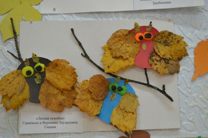 Осенние поделки из листьев своими руками (все новинки для детей детского сада и школы) этап 59