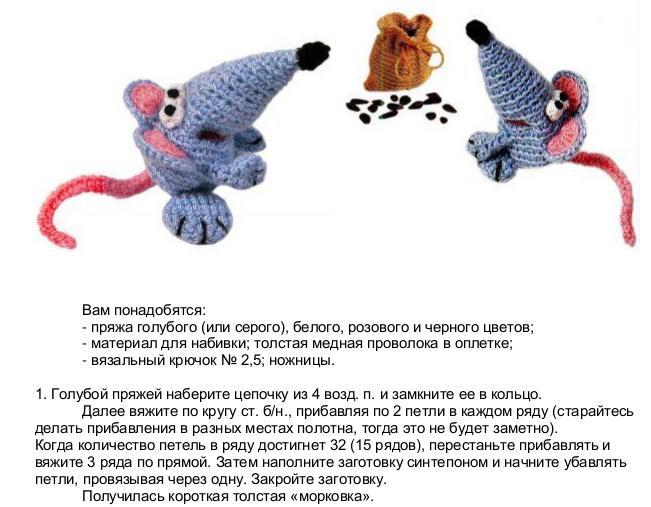 Вязаные мышки и крысы крючком со схемами и описанием. Мастер-классы игрушек амигуруми для начинающих этап 97