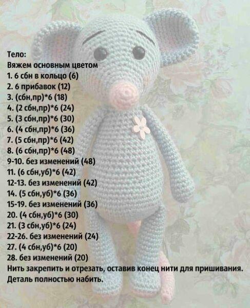 Вязаные мышки и крысы крючком со схемами и описанием. Мастер-классы игрушек амигуруми для начинающих этап 52