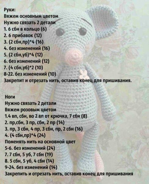 Вязаные мышки и крысы крючком со схемами и описанием. Мастер-классы игрушек амигуруми для начинающих этап 54