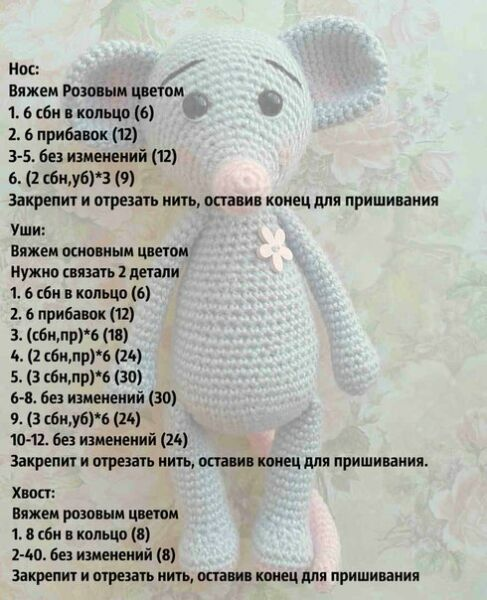 Вязаные мышки и крысы крючком со схемами и описанием. Мастер-классы игрушек амигуруми для начинающих этап 55