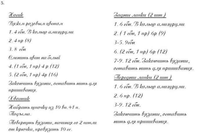 Вязаные мышки и крысы крючком со схемами и описанием. Мастер-классы игрушек амигуруми для начинающих этап 49