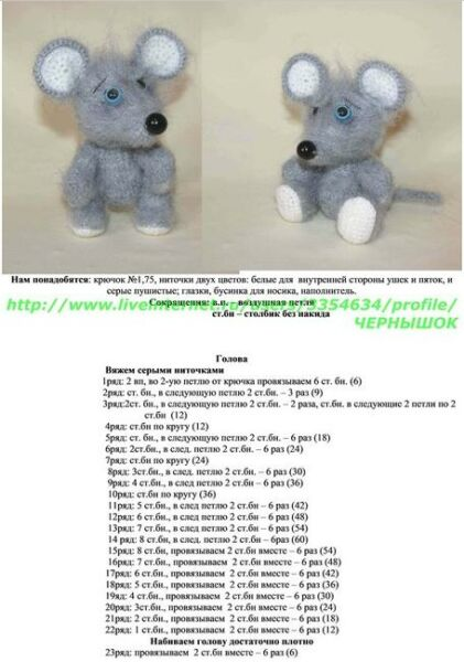 Вязаные мышки и крысы крючком со схемами и описанием. Мастер-классы игрушек амигуруми для начинающих этап 19