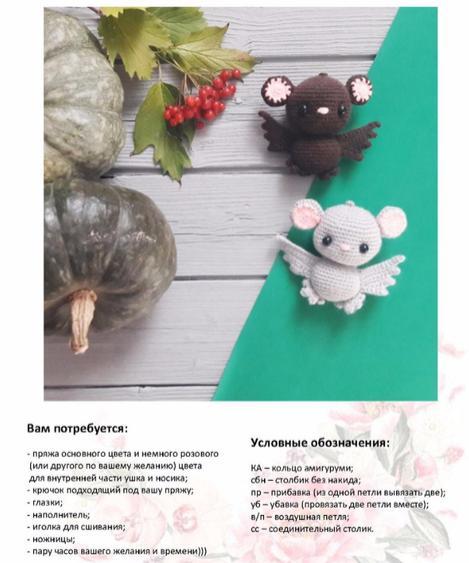 Вязаные мышки и крысы крючком со схемами и описанием. Мастер-классы игрушек амигуруми для начинающих этап 38