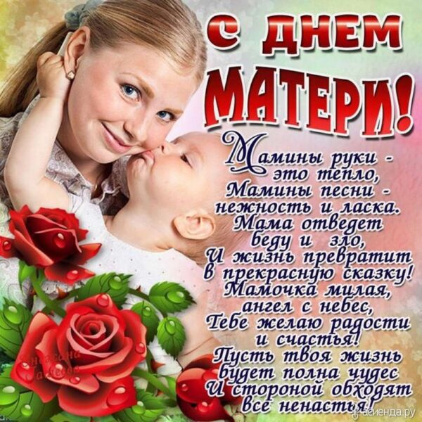 С Днем Матери! Картинки, поздравления и открытки маме этап 2