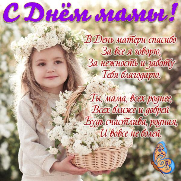 С Днем Матери! Картинки, поздравления и открытки маме этап 3