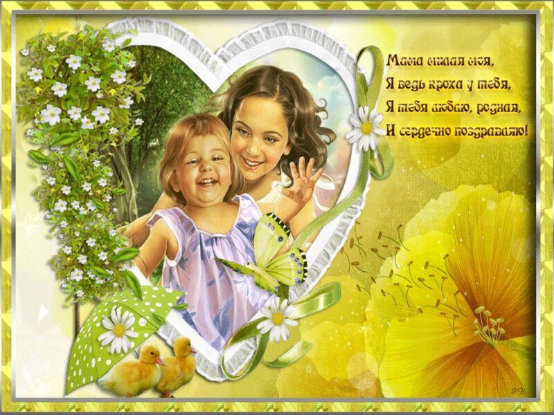 С Днем Матери! Картинки, поздравления и открытки маме этап 4