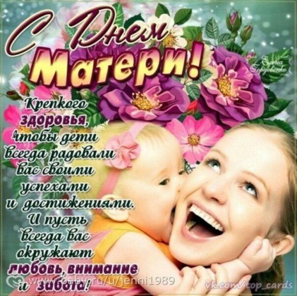 С Днем Матери! Картинки, поздравления и открытки маме этап 5
