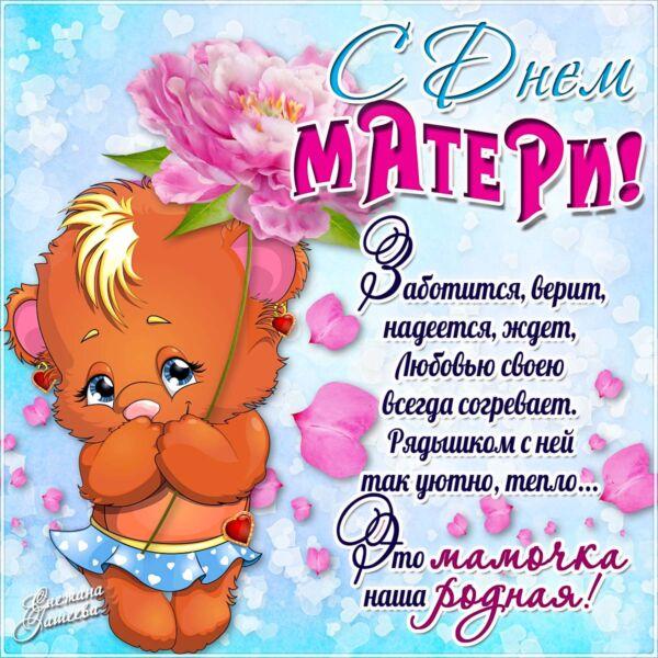 С Днем Матери! Картинки, поздравления и открытки маме
